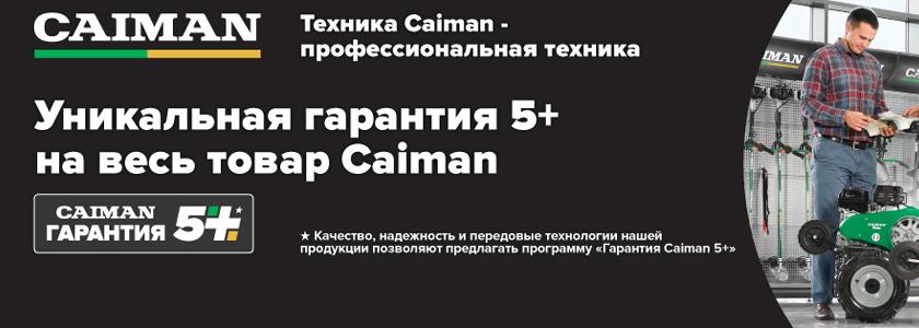 Пятилетняя гарантия на технику Caiman