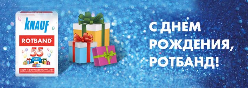 КНАУФ запустил акцию «С днем рождения, Ротбанд!»