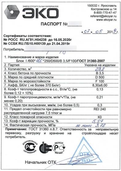 паспорт качества газоблоков