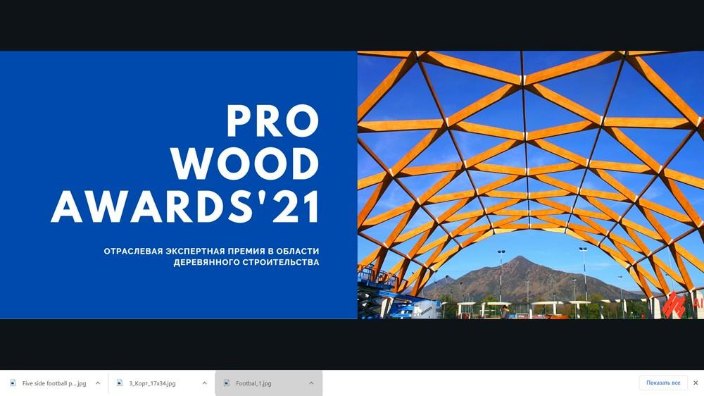 Прием заявок на премию PROWOOD AWARDS '21