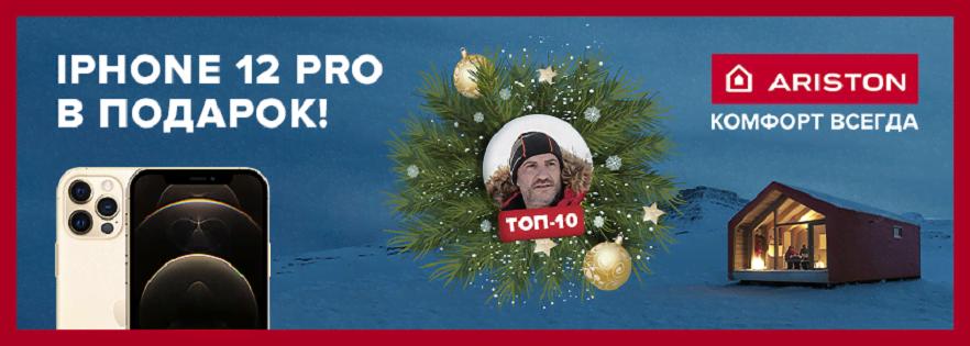 Выиграй IPHONE 12 PRO в акции от ARISTON!