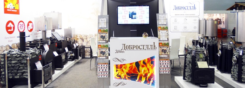 Новинки «ЗАВОДА ДОБРОСТАЛЬ» на выставке «САЛОН КАМИНОВ 2016»