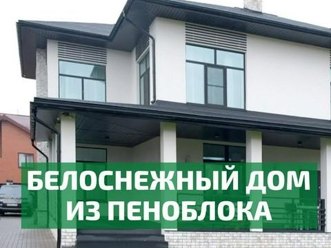 Обзор дома из пеноблока: второй свет, пространство и белоснежный интерьер
