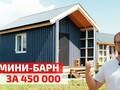 Мини-бархнхаус своими руками за 450 000 руб. Из временного дома стильный проект