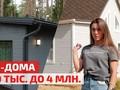 Подборка проектов мини-домов площадью от 24 до 80 м2: технологии, планировки и цены