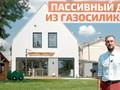 Энергоэффективный двухэтажный дом из газосиликата: история архитектора из Воронежа
