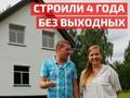Каркасник с латышским акцентом: история самостроя от мужа и жены