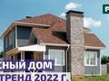 Вторая жизнь долгостроя: стильный каркасный дом с отделкой фасада фибросайдингом