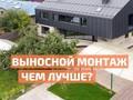 Выносной монтаж окон: как построить тёплый дом с панорамным остеклением