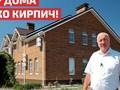 Дом на века: история большого проекта из керамических блоков под Белгородом
