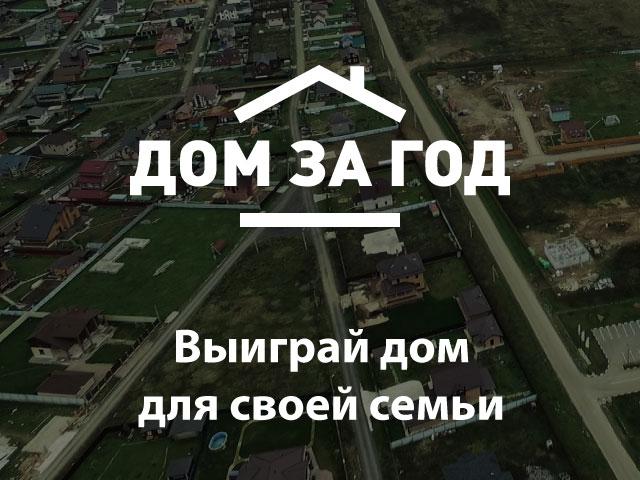 Конкурс - Дом за год с FORUMHOUSE